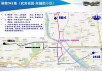 北京通州3條公交線路大調整!趕緊看上班別遲到!