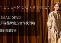 她是披頭士主唱之女,麥當娜找她設計婚紗,如今她的品牌登陸中國