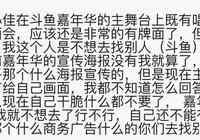 錢小佳表示鬥魚嘉年華不會去,4000萬換來的是不被待見你怎麼看?