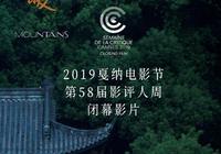 華語片《春江水暖》戛納首映 獲贊毋庸置疑的傑作