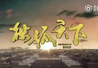 這部集結了張丹峰,胡冰卿,安以軒等超豪華陣容的《獨孤天下》