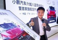小鵬汽車訂單已過萬臺,八家門店在六個城市同時開業