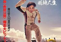 中國電影走出國門紀實,揭祕《飛馳人生》日本上映之旅