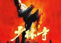 新中國第一部武打片是少林寺嗎?