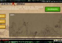 金庸仙去,再憶江湖,五款金庸世界的武俠手遊單機介紹