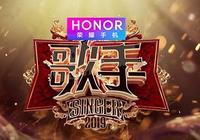 《歌手2019》第十期:龔琳娜強勢第一,楊坤爆冷第七