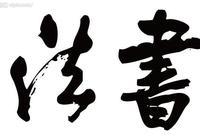 蔡京的書法真的能和蔡襄相媲美嗎?