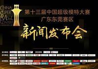 中國超級模特大賽(東莞賽區)新聞發佈會