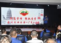 昨日蘇州民族樂器一廠員工大會在蘇州民族樂器博物館成功舉辦