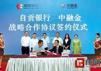 攜手促進互聯網金融發展 自貢銀行與中融金公司簽訂戰略合作協議