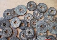古錢幣有多值錢?