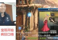 "DNF:旭旭寶寶開始命令鬥魚CEO,小陳快過來,粉絲:""鬥魚惡霸""來了"