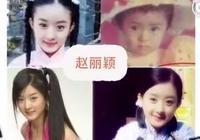 明星童年照,鹿晗、趙麗穎、熱巴、楊穎,誰的照片差別大