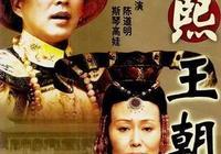 為什麼二月河說《雍正王朝》可以打80分,而《康熙王朝》無話可說?