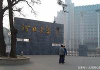 河北大學,位於河北省保定市