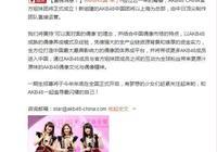 你是怎麼看待AKB48在上海重新設立分團的?