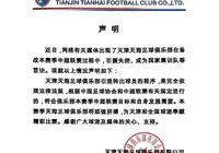 天海否認變集訓隊聲明引熱議!官方禁評  足球專家:容我笑幾聲