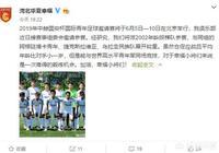 國青退出中赫國安杯,如何看待這種行為,是熊貓杯輸怕了嗎?