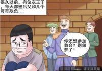 搞笑漫畫:灰姑娘和灰王子不一樣的遭遇?