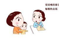 家長常做這6件事,孩子可能會說話晚、說不清