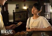 《獨家記憶》:四姐妹家庭背景大揭祕,宋琪琪最可憐?