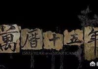 《萬曆十五年》與《明朝那些事兒》,哪個更真實客觀?