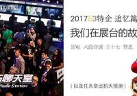 2017E3特企追憶篇:我們在展臺的故事