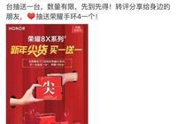 """全球爆款榮耀8X系列出新玩法,""""新年尖貨""""買一送一!"""