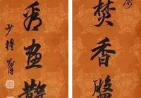 """林則徐書法欣賞,果真有""""山登絕頂我為峰""""的胸懷!"""