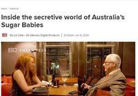 """澳洲有20萬人找""""糖爹""""""""糖寶""""生活其實沒那麼光鮮"""