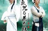 新版《絕代雙驕》11月開拍啦,吳磊、王俊凱、吳倩、張雪迎主演!