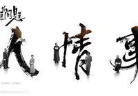 """第六屆十大華語電影盛典《不成問題的問題》獲""""十大華語電影""""獎"""