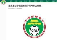 中國足協:裡皮出任中國國家男子足球隊主教練