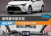 推薦豪華版車型 廣汽豐田雷凌購車指南
