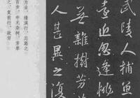 王羲之桃花源記欣賞,醜書們無法理解書法的精緻與瀟灑