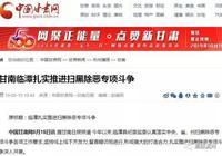 中國甘肅網|臨潭紮實推進掃黑除惡專項鬥爭