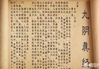 《九陰真經》祕籍記載的是什麼?
