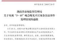 央視3·15曝光的2家湖南辣條企業各被罰5萬 追責12人