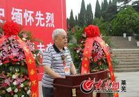 陳毅之子陳昊蘇賦詩慶萊蕪戰役勝利70週年