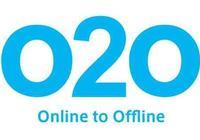 什麼是O2O及如何看待O2O?