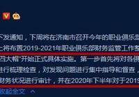 重拳出擊!曝中國足球迎來重要行動,違規俱樂部恐遭重罰