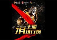 2017年7月中國網絡主播排行榜