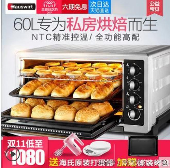 傳統的烤箱丟掉吧,現在流行這款,經濟又實用,烤出的東西超好吃