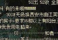 """DNF:玩家拿出""""300億無色晶體""""只為換套房,網友:換不起"""