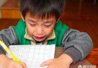 老師麻煩問一下一年級孩子晚上,除了老師的作業,家長還讓孩子做家庭作業太多有什麼影響?