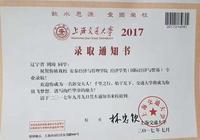 央視官微祝賀周琦被上海交通大學錄取:姚明學弟