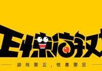 中國人引以為傲的題材被韓國人發揚光大,最後遊戲代碼外洩涼了!