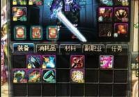 DNF昔日玩家歸來,一身裝備亮瞎網友,網友稱這把武器在以前價值超8E,你認為呢?