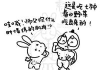 周知丨春暖花開,中醫推薦這7種野菜!