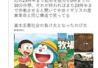 《哆啦A夢:大雄的牧場物語》過勞遭吐槽 大雄挖礦賺錢